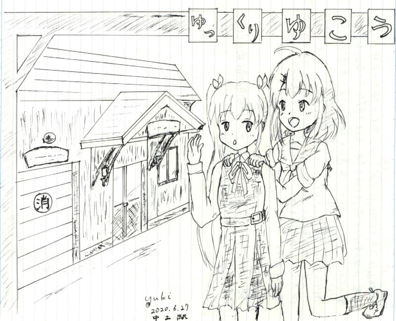 f:id:yukisigekuni:20200728003257j:plain