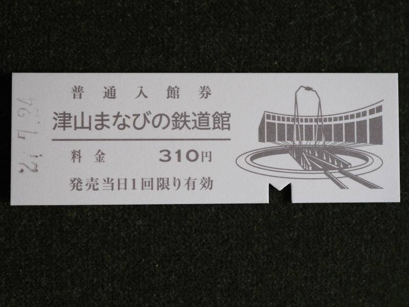 f:id:yukisigekuni:20200808160358j:plain