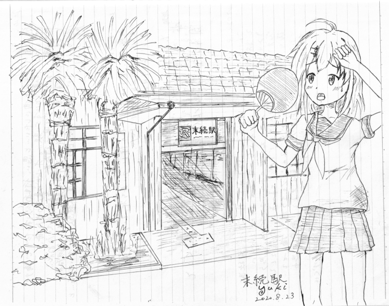 f:id:yukisigekuni:20200906213214j:plain