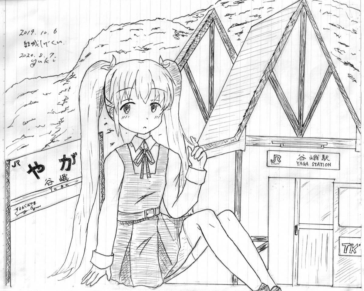 f:id:yukisigekuni:20200929213526j:plain