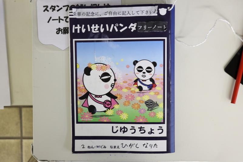 f:id:yukisigekuni:20201010144326j:plain