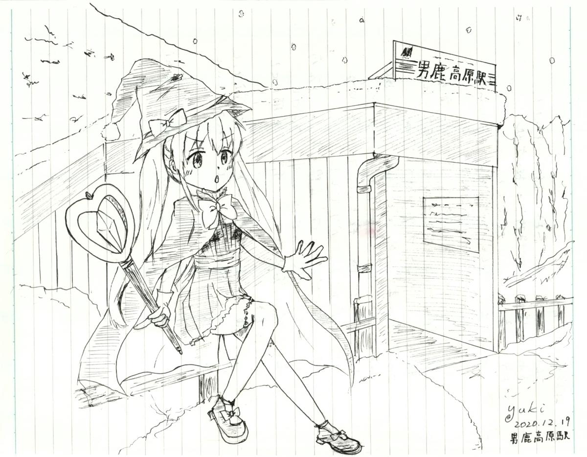 f:id:yukisigekuni:20210117195512j:plain