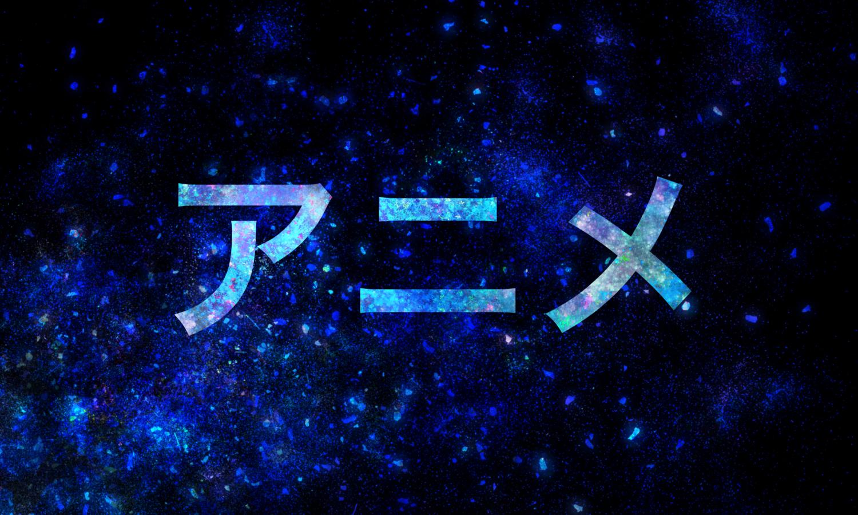 f:id:yukisinonome:20170812205437j:plain