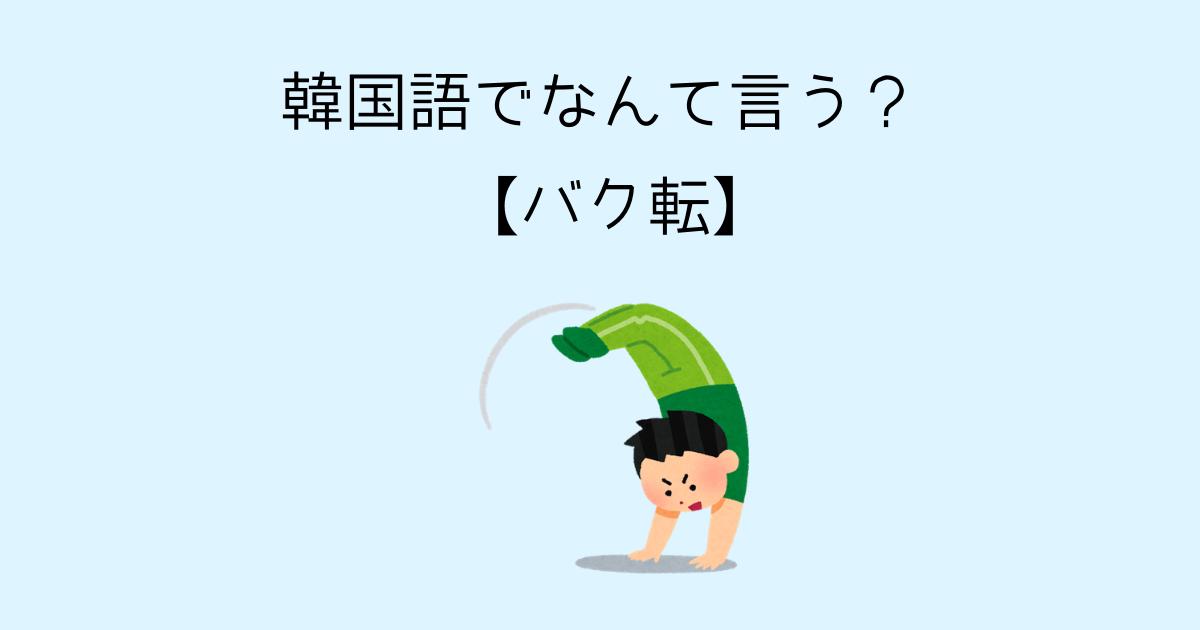 f:id:yukitaemaron:20210507170308p:plain