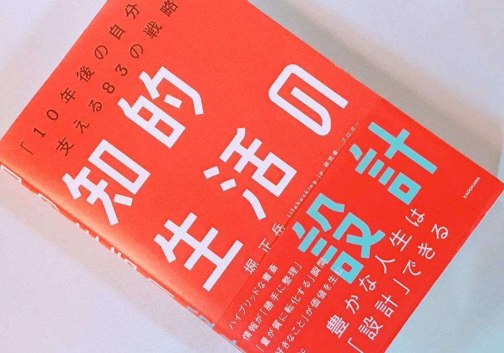 f:id:yukitan_i:20181214160340j:plain