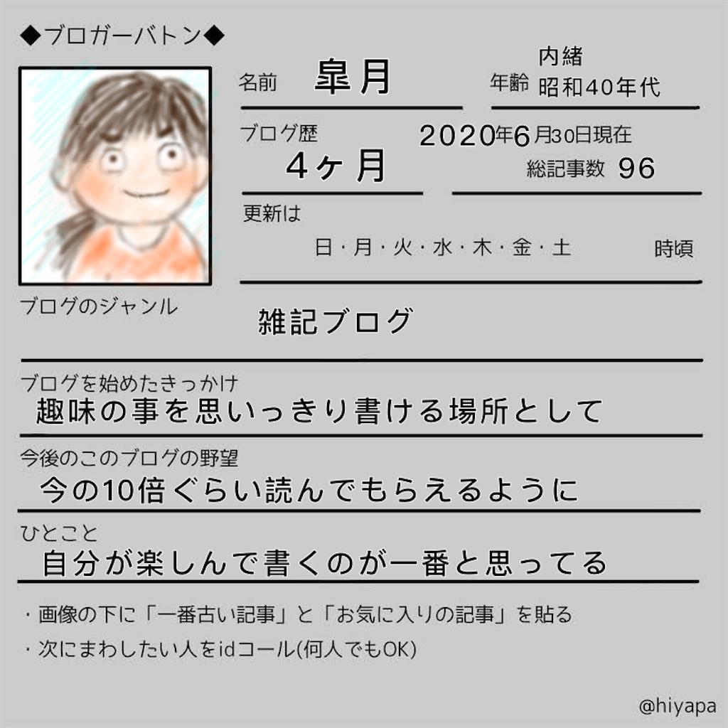 f:id:yukitarot1967:20200701000020p:image