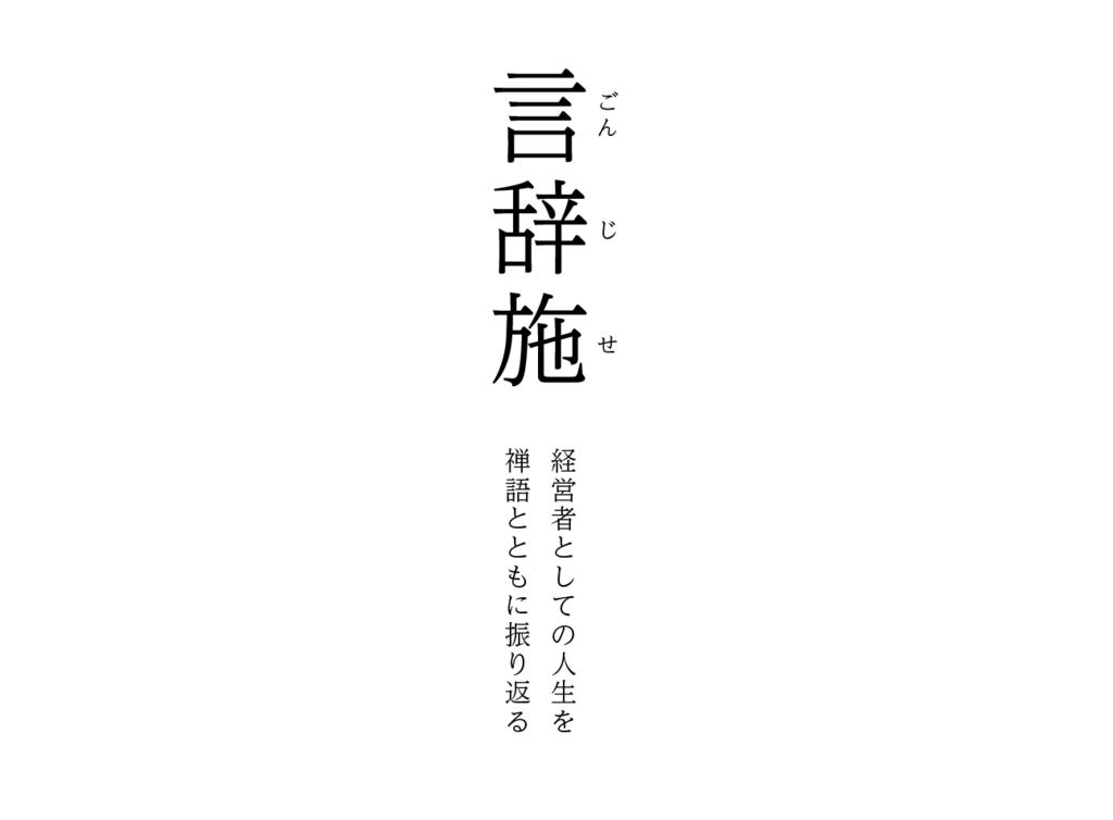 f:id:yukitaruma:20160902203857p:plain