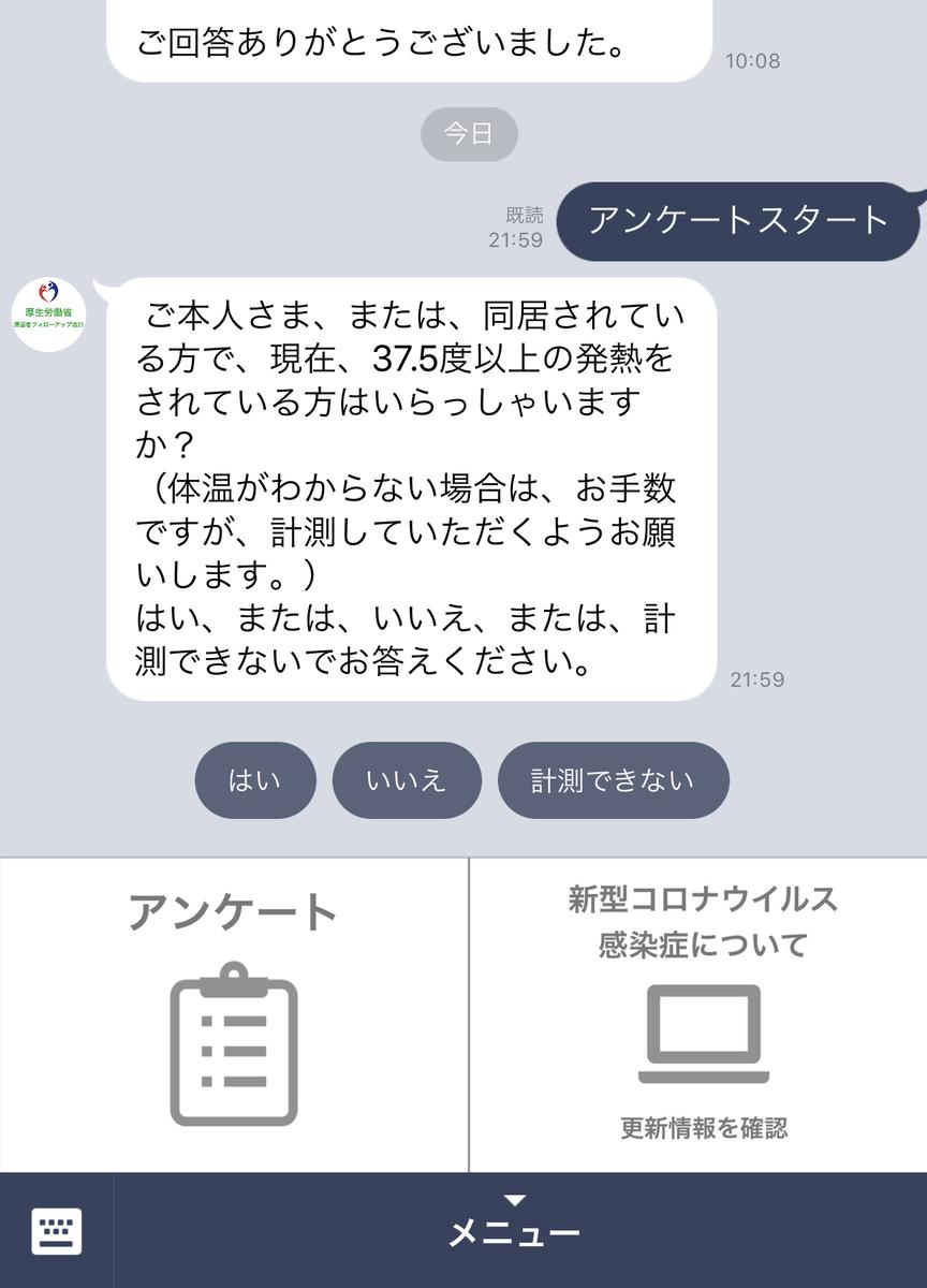 f:id:yukitatotheworld:20201020221140j:plain