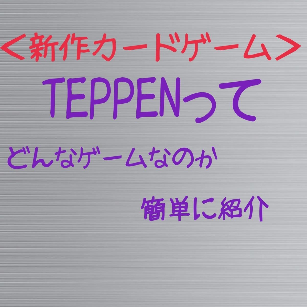 f:id:yukitikiti:20190823201330j:plain