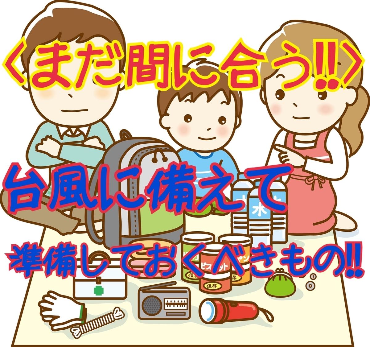 f:id:yukitikiti:20191016231346j:plain