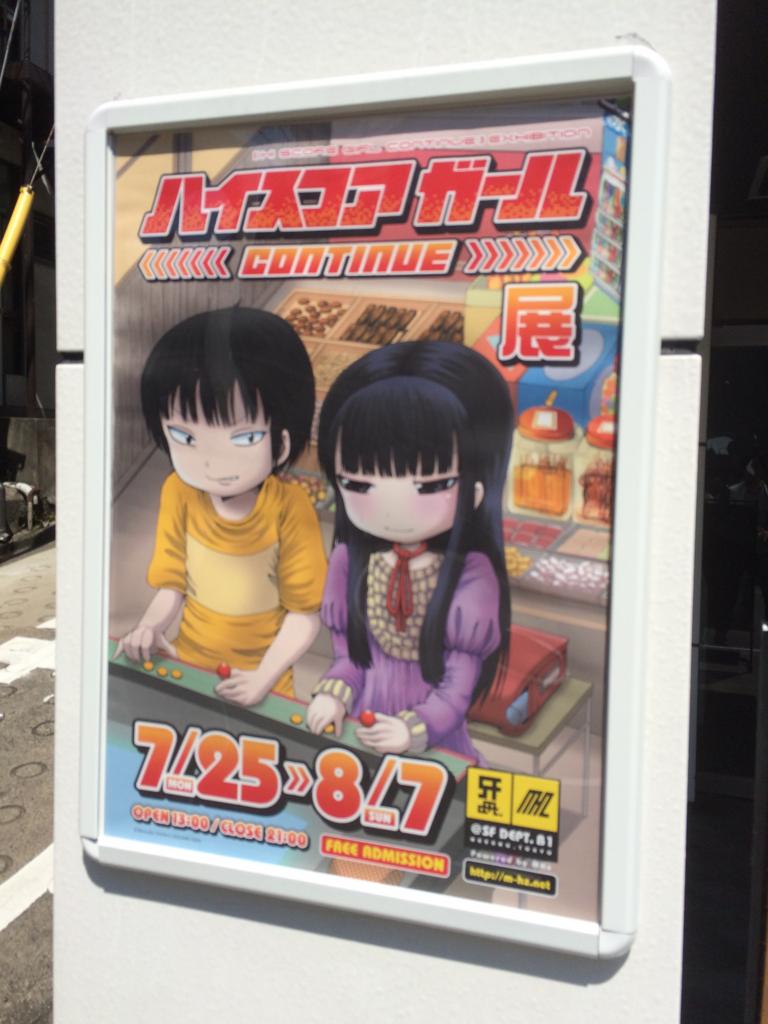 f:id:yukitosakuraisuper:20160801150243j:plain