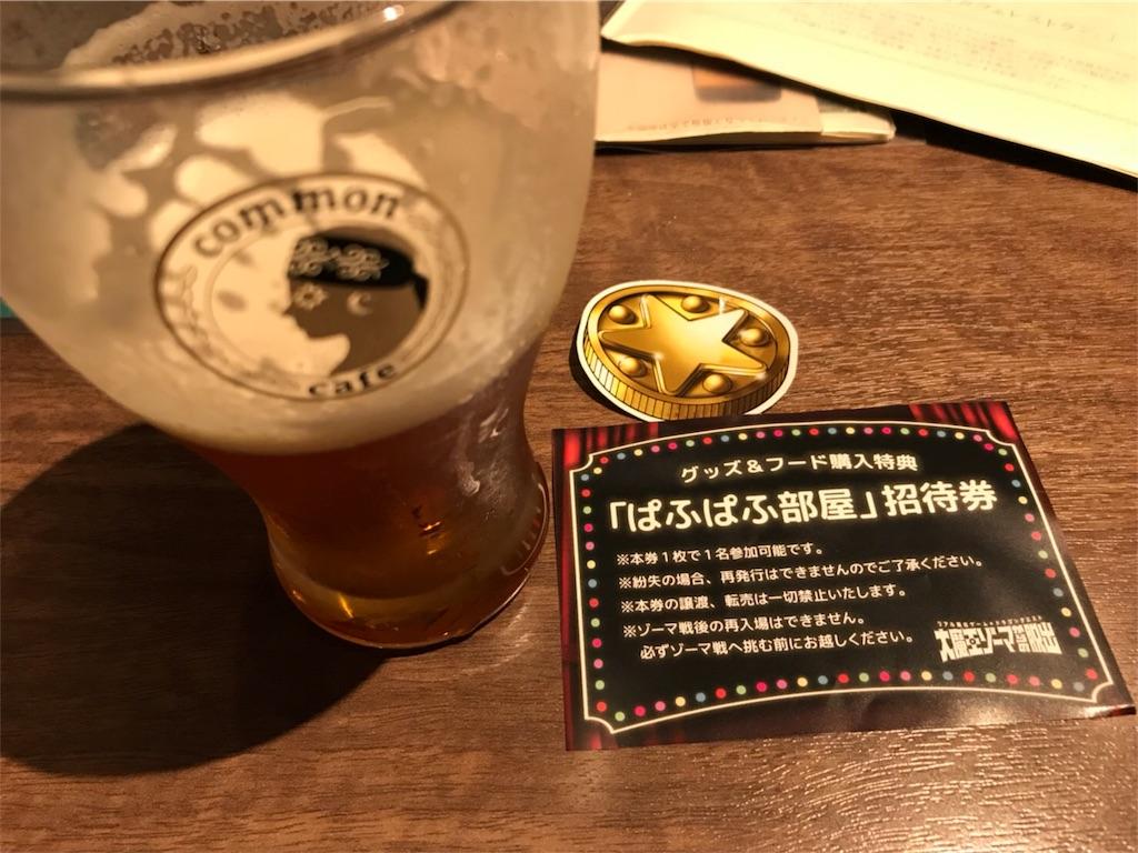 f:id:yukitosakuraisuper:20180814170838j:image