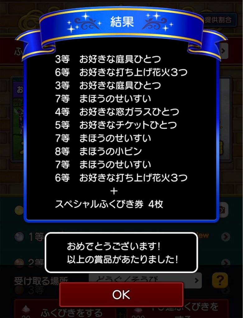f:id:yukitosakuraisuper:20180926172802j:image