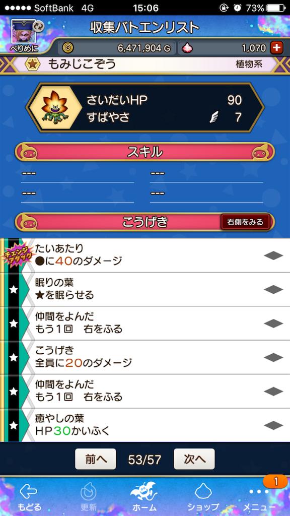 f:id:yukitosakuraisuper:20181112150928p:image