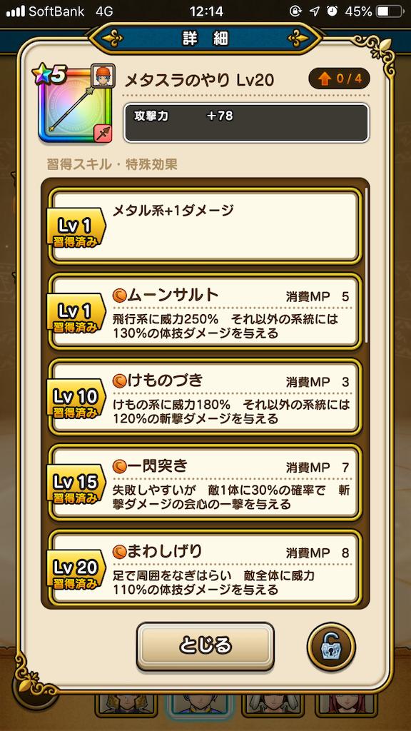 f:id:yukitosakuraisuper:20190921214447p:image
