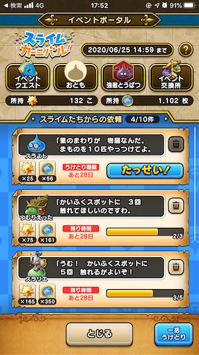 f:id:yukitosakuraisuper:20200530193514p:image