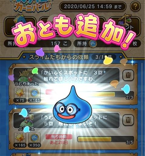 f:id:yukitosakuraisuper:20200530193520j:image