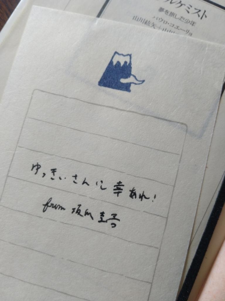 f:id:yukiukix:20170309143352j:plain