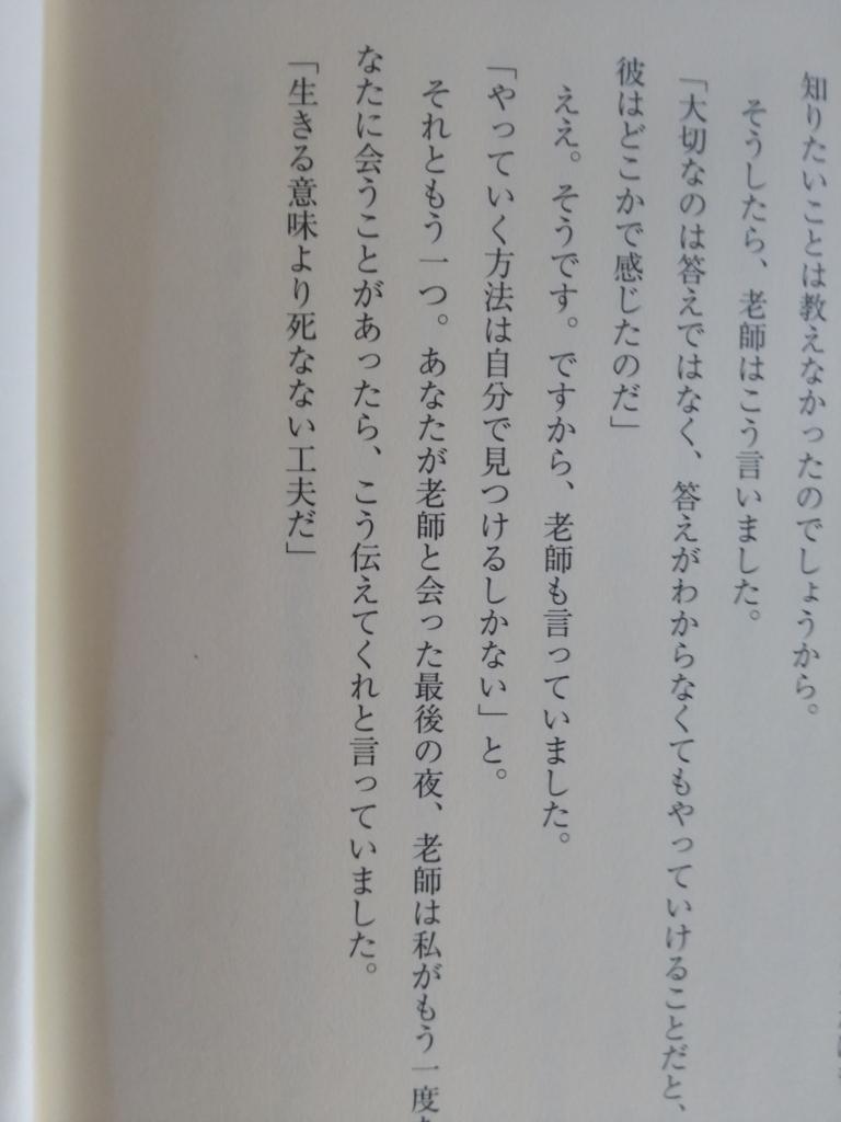 f:id:yukiukix:20170925160753j:plain