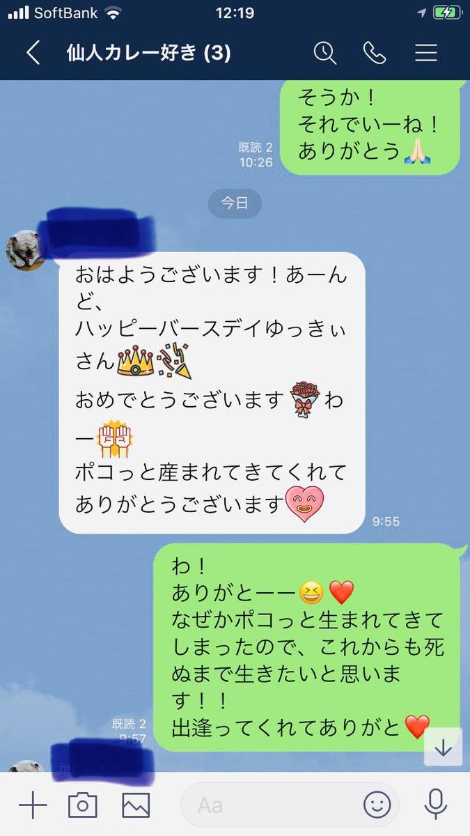 f:id:yukiukix:20200812122112j:plain