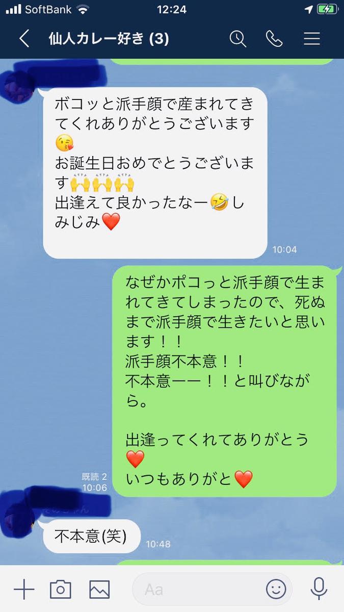 f:id:yukiukix:20200812122617j:plain