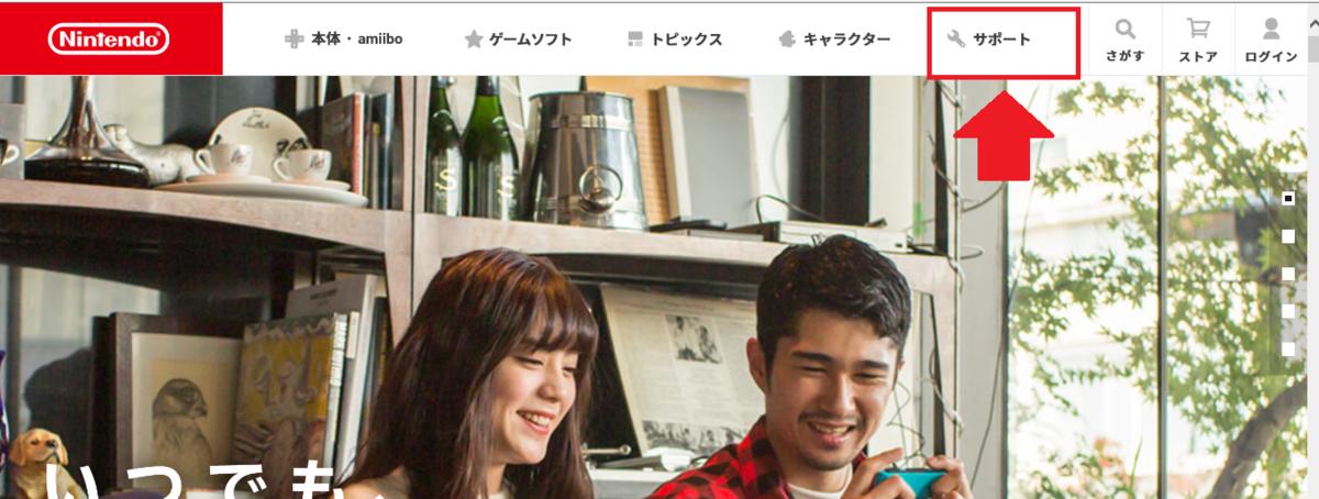 Nintendo 公式ホームページより「サポート」を選択
