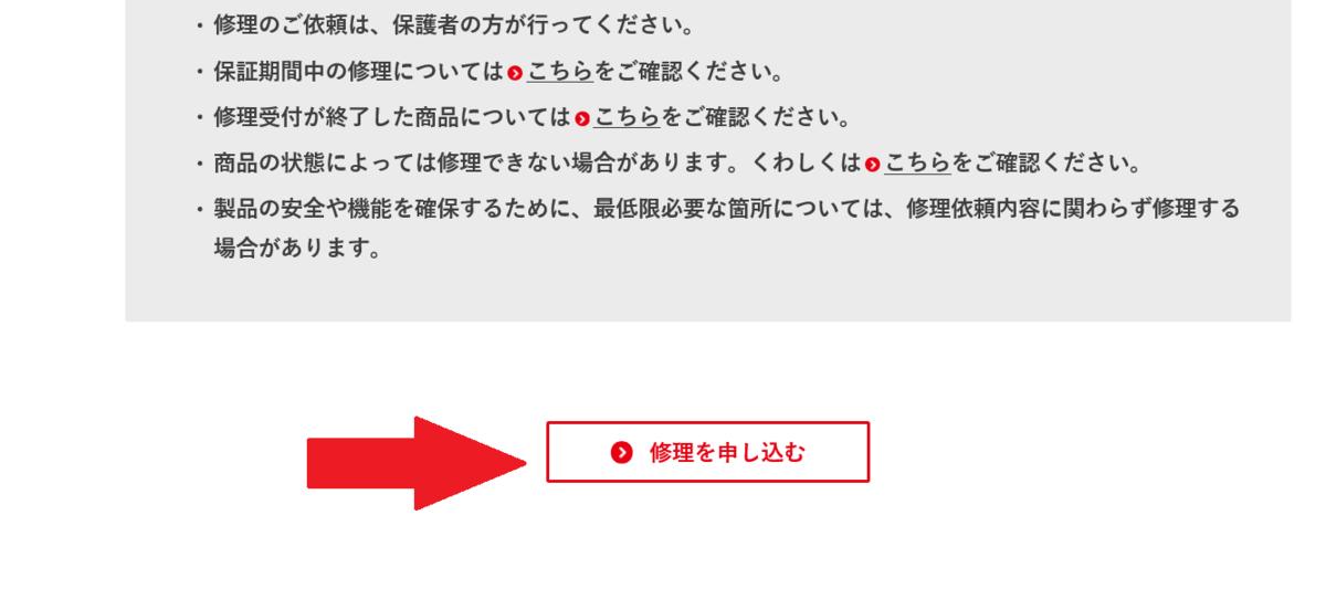 「修理の流れ」を説明したページが出てきます。下にある「修理を申し込む」を選択