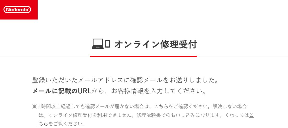 この画面が出たら、届いたメールのURLをクリックします