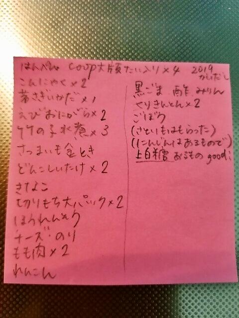 f:id:yukiusagi-home:20200203224557j:plain