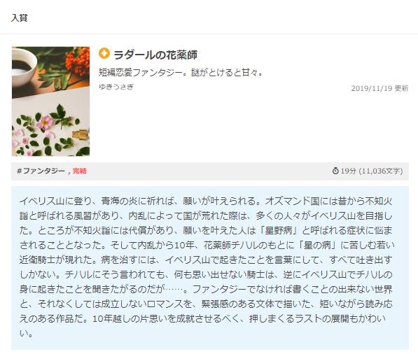 f:id:yukiusagi-home:20200417205813p:plain