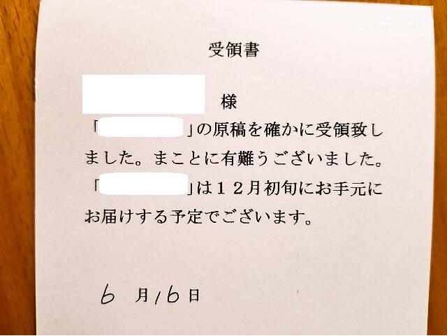 f:id:yukiusagi-home:20200721091920p:plain