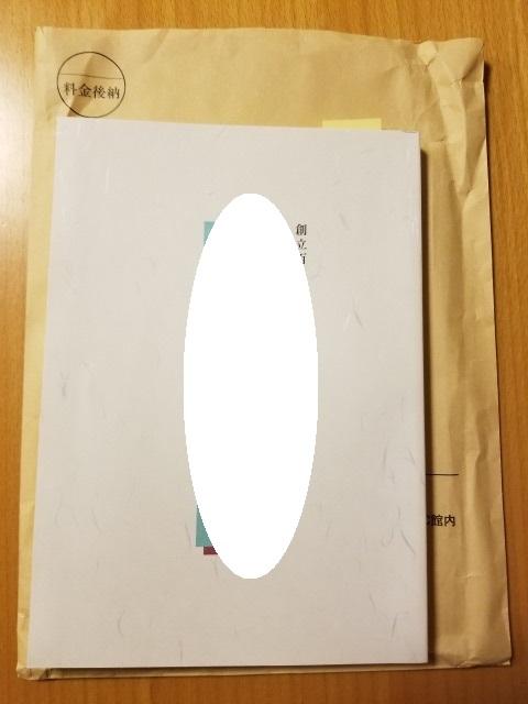 f:id:yukiusagi-home:20201227184105j:plain