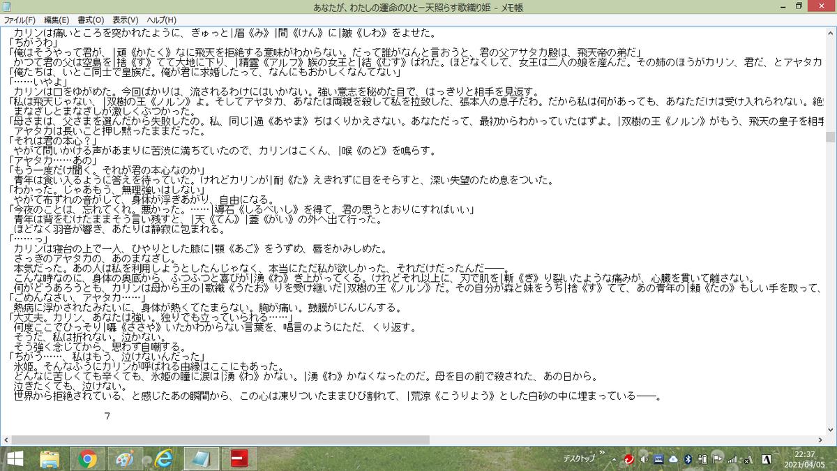 f:id:yukiusagi-home:20210405233555p:plain