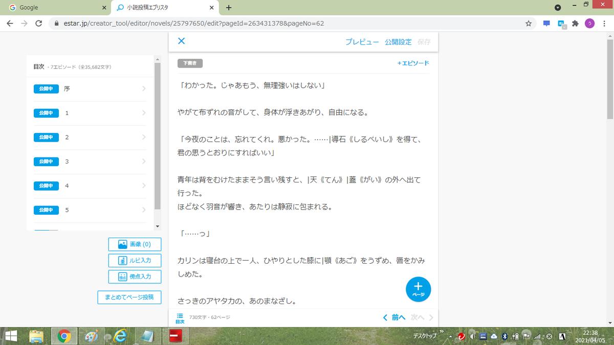 f:id:yukiusagi-home:20210405233713p:plain