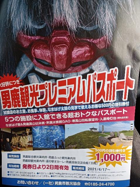 f:id:yukiusagi946:20210501054911j:plain