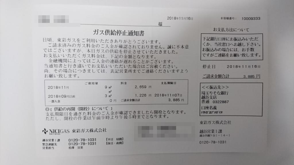 f:id:yukiusagiv:20181117153417j:plain