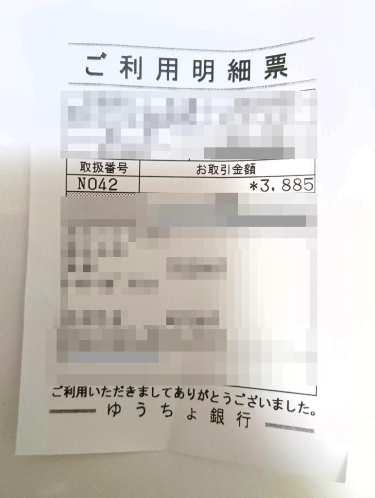 f:id:yukiusagiv:20181117165308p:plain