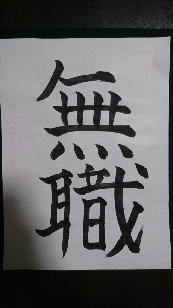 f:id:yukiusagiv:20190109015808p:plain