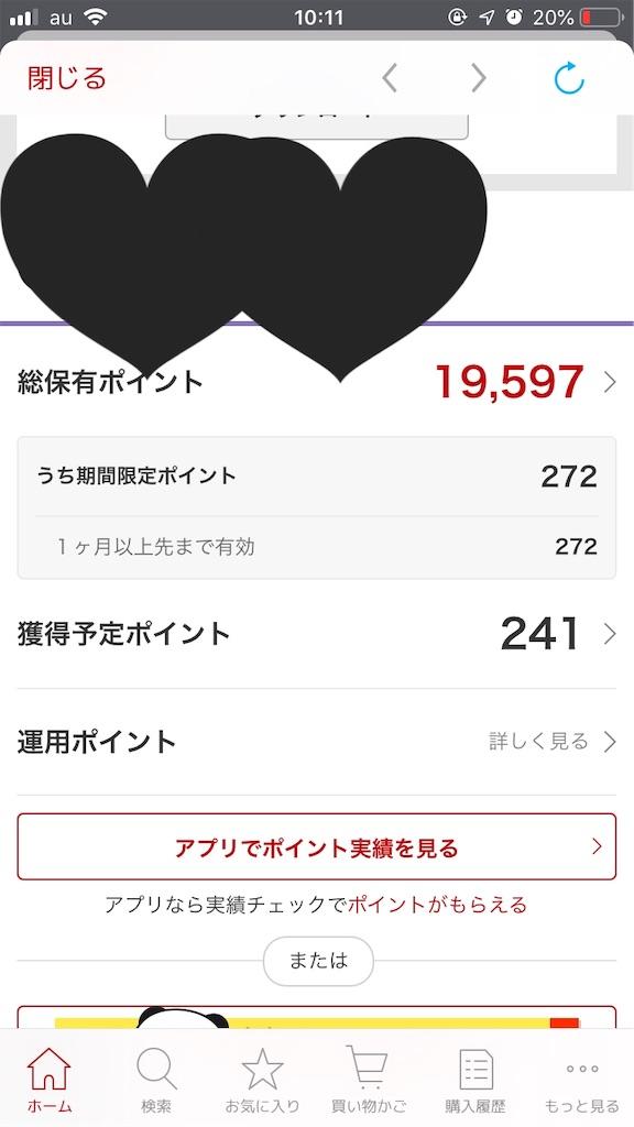 f:id:yukixmuu:20191215101719j:image