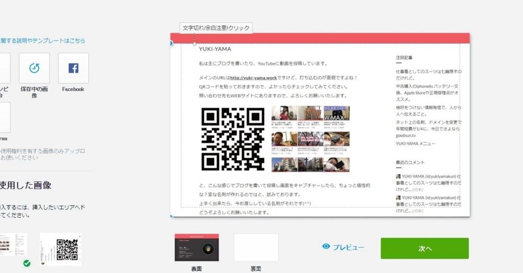 f:id:yukiyamakun:20180430201747j:plain