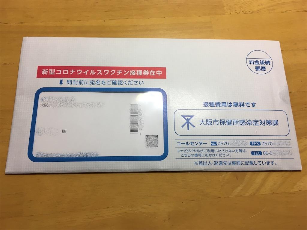 f:id:yukiyamakun:20210624075626j:image