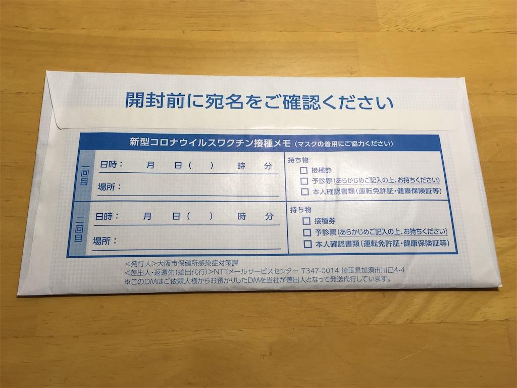 f:id:yukiyamakun:20210624075641j:image