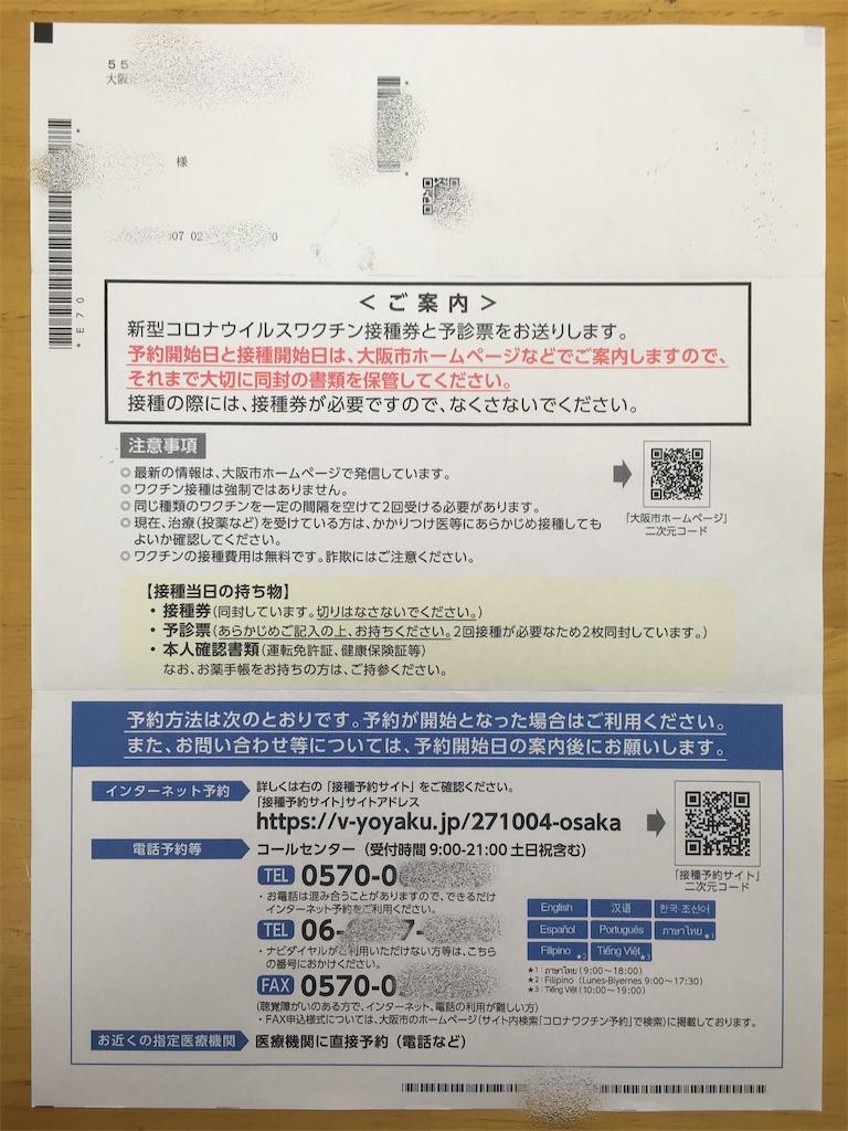 f:id:yukiyamakun:20210624075658j:image