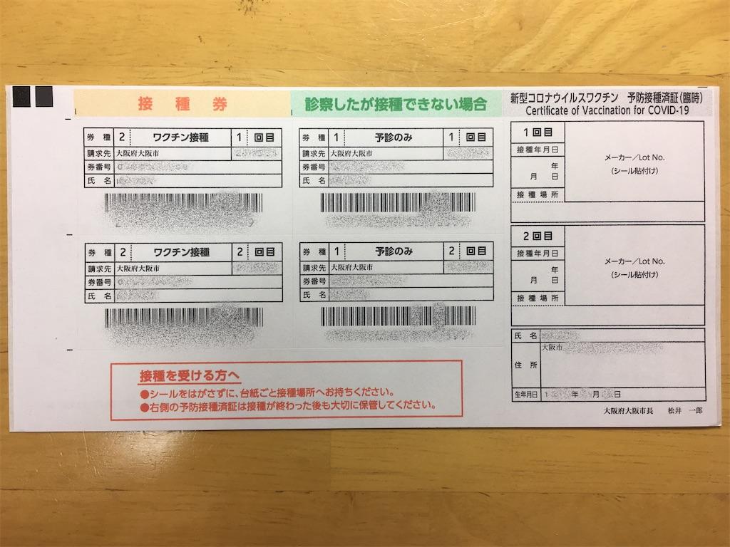 f:id:yukiyamakun:20210624075748j:image