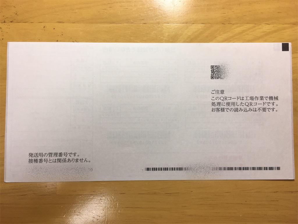 f:id:yukiyamakun:20210624075753j:image