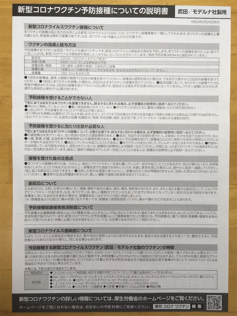 f:id:yukiyamakun:20210624075812j:image