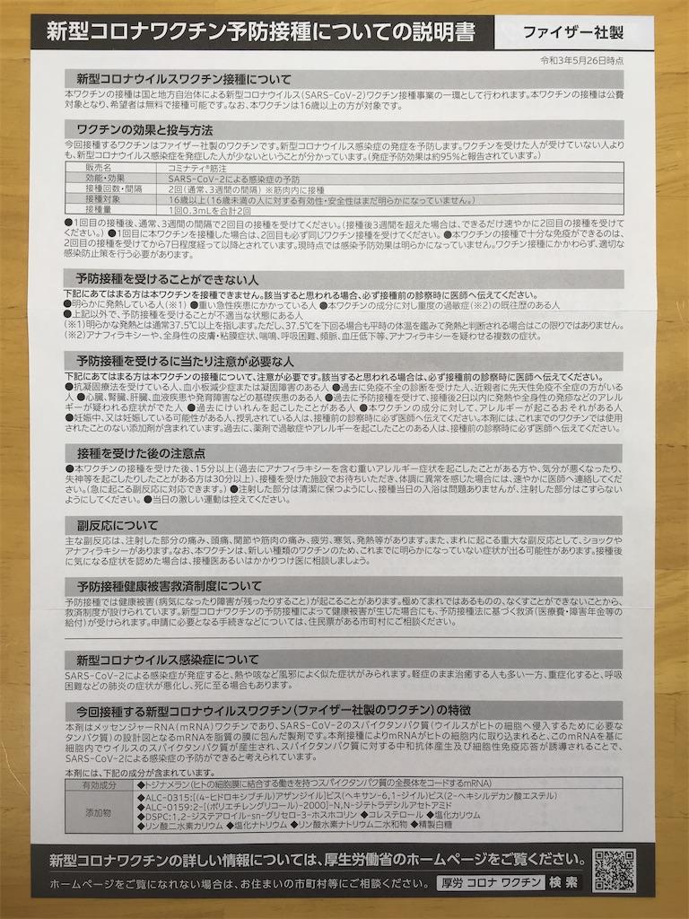 f:id:yukiyamakun:20210624075857j:image