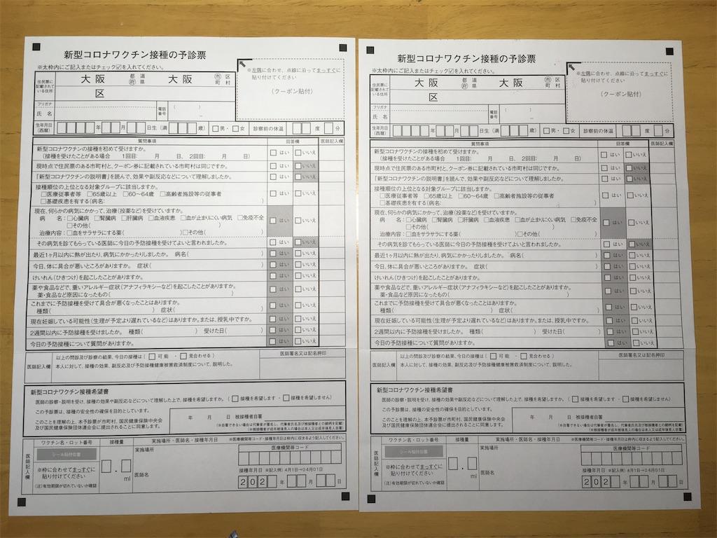f:id:yukiyamakun:20210624075915j:image