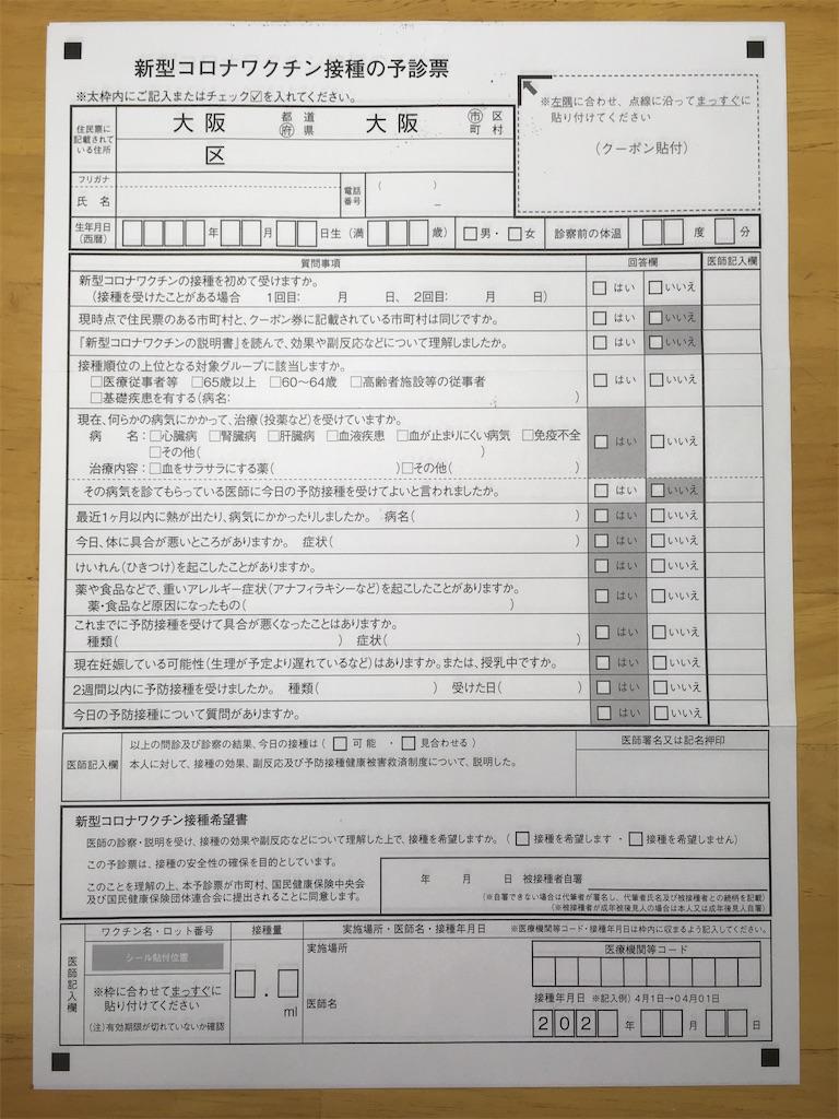 f:id:yukiyamakun:20210624075932j:image