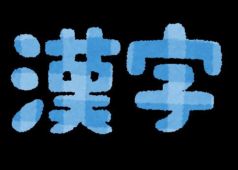 f:id:yukiyamanoboru:20201130204309p:plain